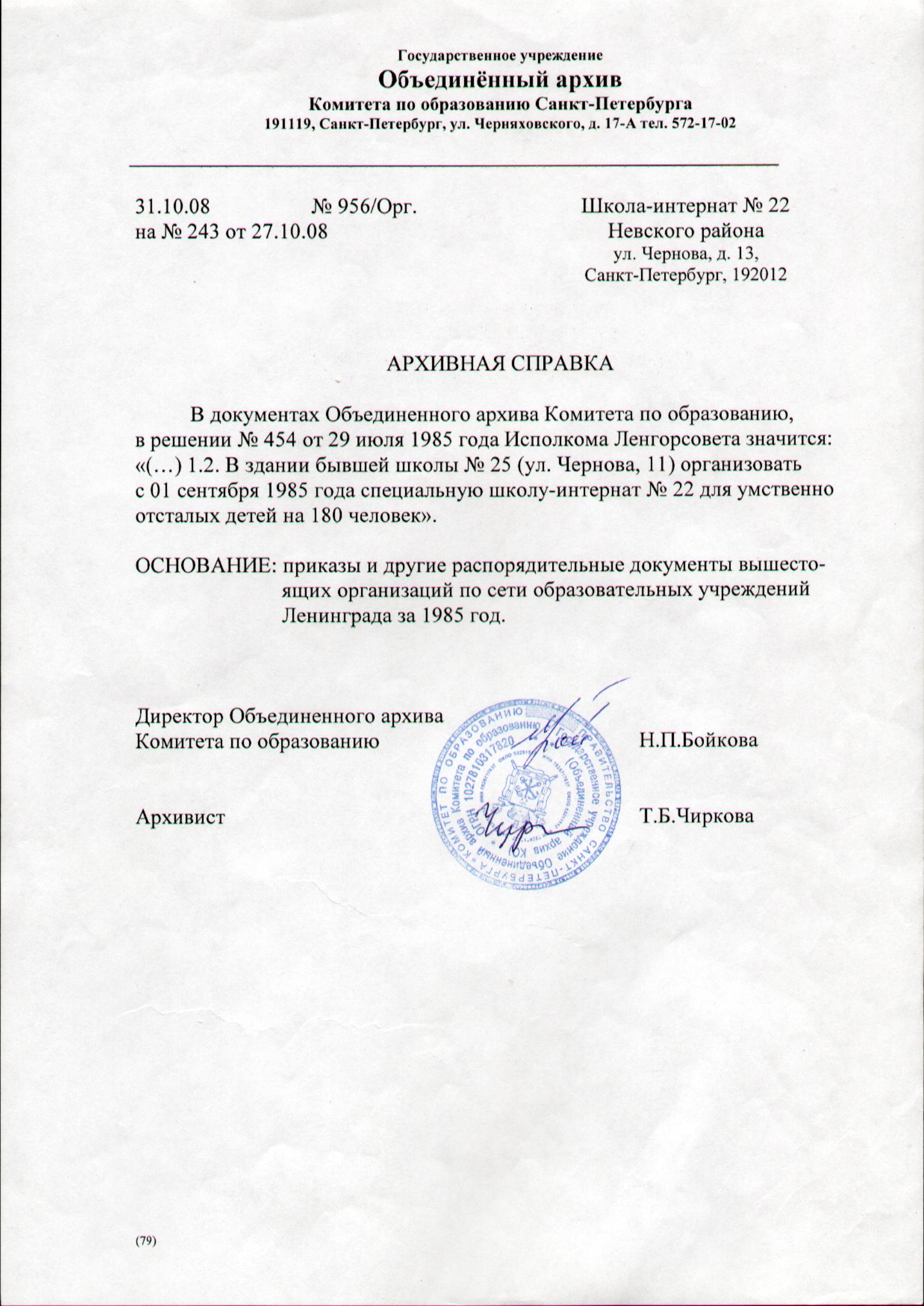 Справка 001-ГС у Библиотека им. Ленина